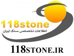 بانک اطلاعات تخصصی سنگ ایران